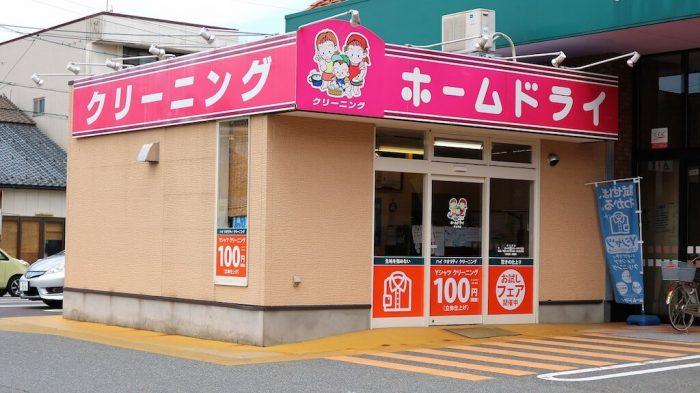 ホームドライ福井 9月29日はクリーニングの日