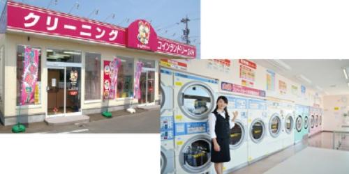 福井県で一番楽しいクリーニング店を目指します!