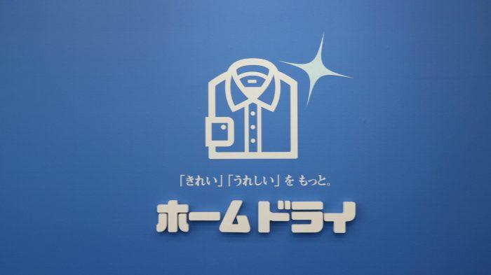 11月6日(火)臨時休業のお知らせ