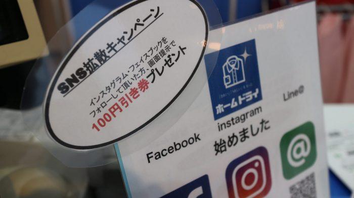 SNS拡散キャンペーン実施中!!
