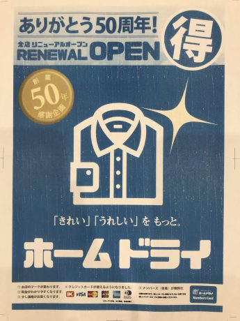 リニューアルオープンセール4月8日終了です!