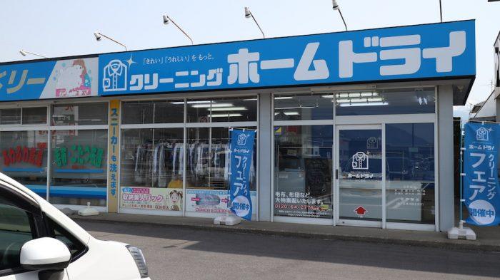かじ惣店(スーパーかじ惣勝山店様駐車場内)