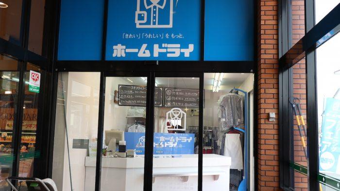 こぶし店(ハニー新鮮館こぶし通り店様入口)