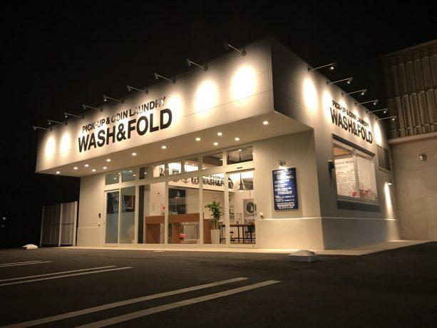 WASH&FOLD福井医大前店(コインランドリー併設)