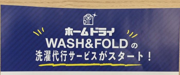 新サービス スタート!!
