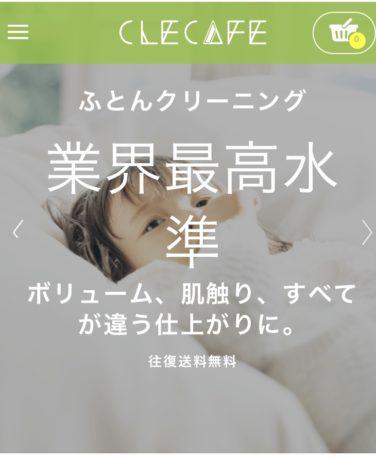 ネット宅配クリーニング「クリカフェ」オープン!!
