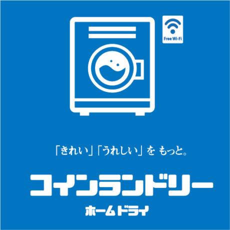 コインランドリープリペイドカード特価販売!