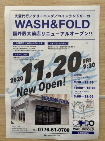 WASH&FOLD福井医大前店 パワーアップオープン!!